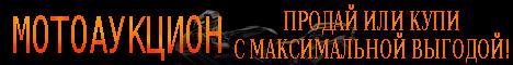 Мотоаукцион - продай или купи мотозапчасти, мотоэкипировку, мотоцикл!